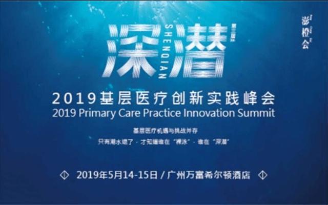 深潜·2019基层医疗创新实践峰会(广州)