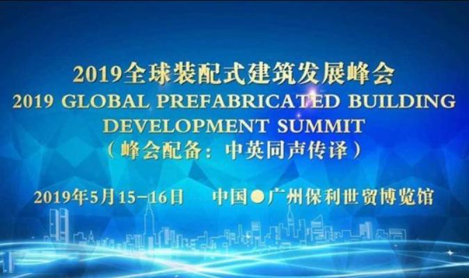 2019全球装配式建筑发展峰会(广州)