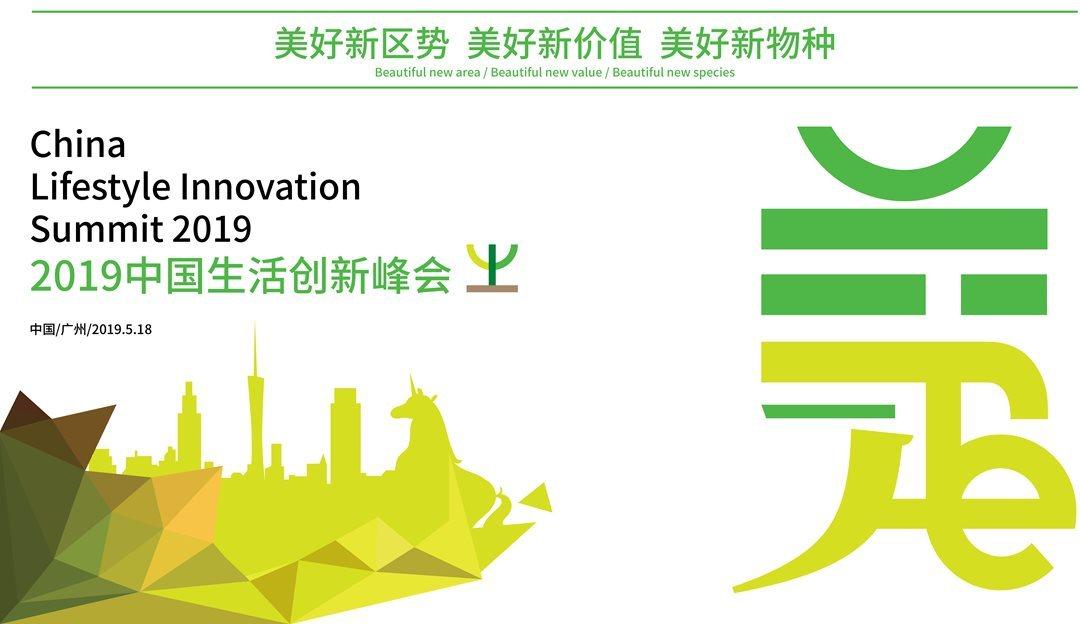 """2019中国生活创新峰会""""美好新区势、美好新价值、美好新物种""""(广州)"""