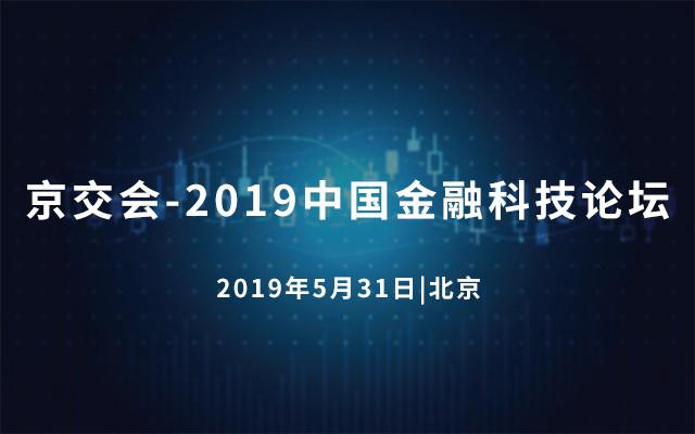 京交会-2019中国金融科技论坛(北京)