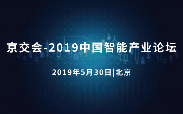 京交会-2019中国智能产业论坛(北京)