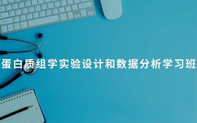 2019蛋白质组学实验设计和数据分析学习班(5月上海班)