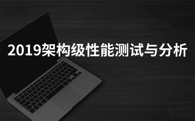 2019架构级性能测试与分析(11月北京班)