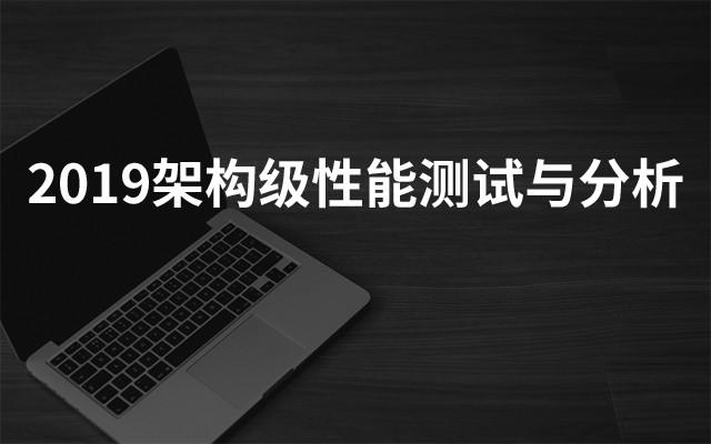 2019架构级性能测试与分析(5月北京班)