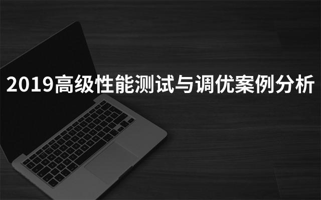 2019高级性能测试与调优案例分析(5月成都班)