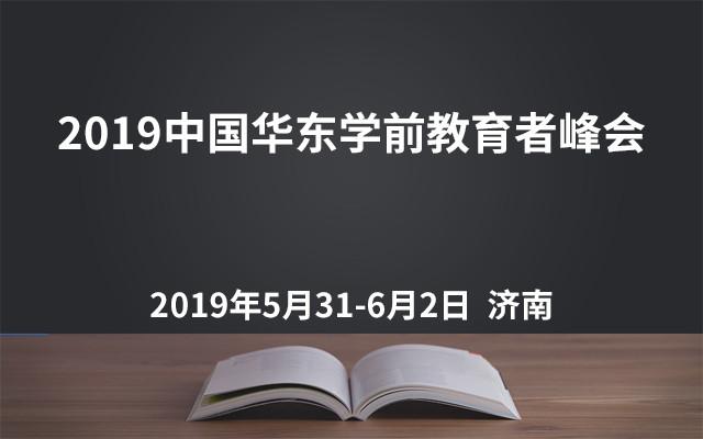 2019中国华东学前教育者峰会(济南)