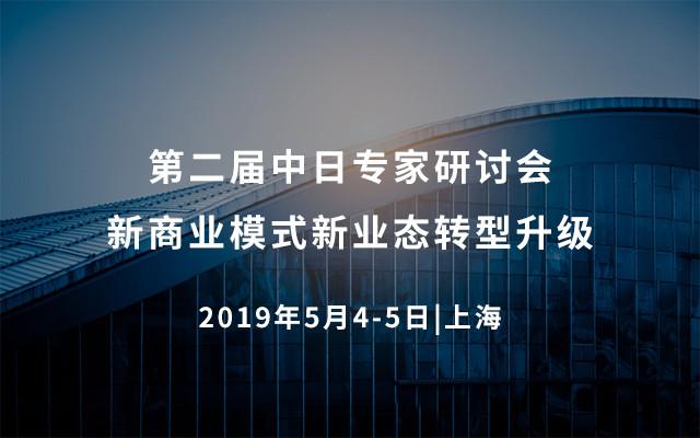 第二届中日专家研讨会-新商业模式新业态转型升级2019(上海)