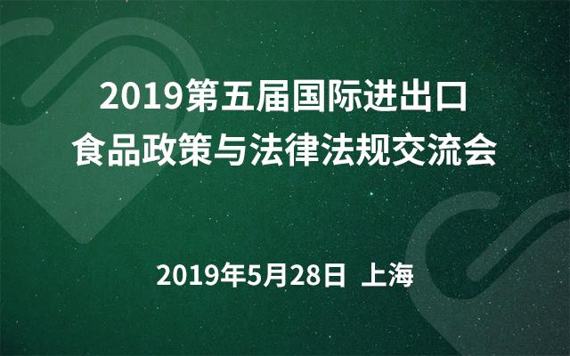 2019第五届国际进出口食品政策与法律法规交流会(上海)