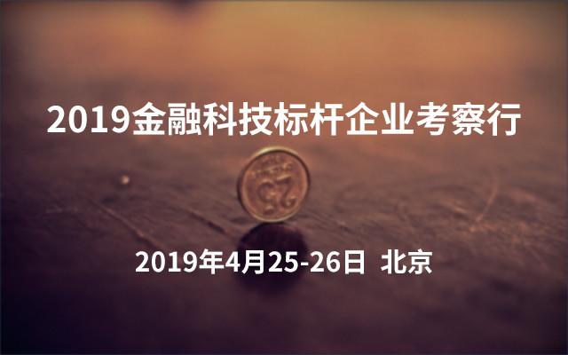 2019金融科技标杆企业考察行(北京)