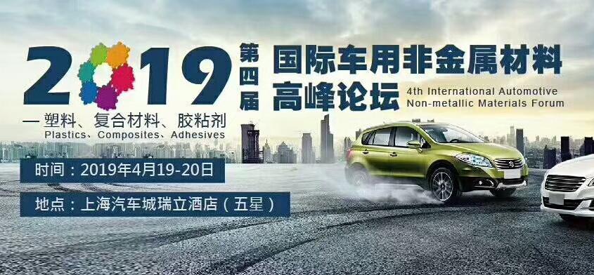 2019(第四届)国际车用非金属材料高峰论坛|上海