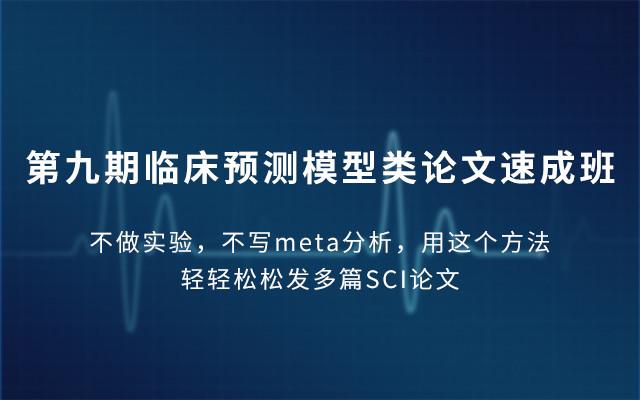 2019第九期临床预测模型类论文速成班(4月北京班)