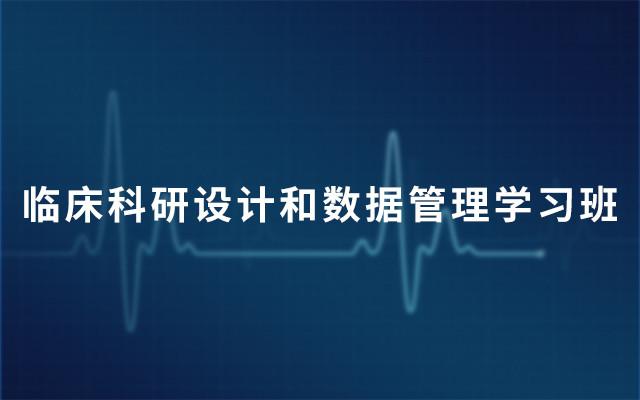 2019临床科研设计和数据管理学习班(5月上海班)