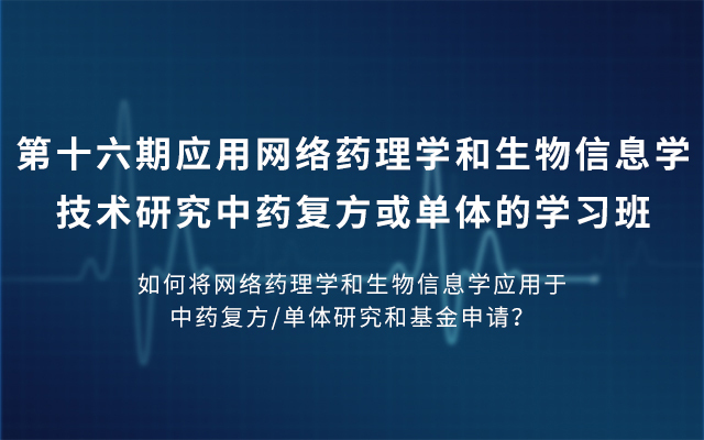 2019中药复方发表SCI如何突破5分大关学习班(北京)