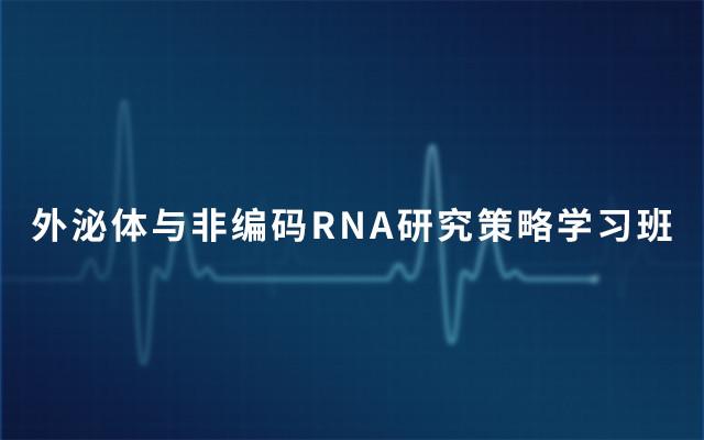2019外泌体与非编码RNA研究策略学习班(4月上海班)