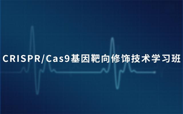 CRISPR/Cas9基因靶向修饰技术学习班2019(4月南京班)