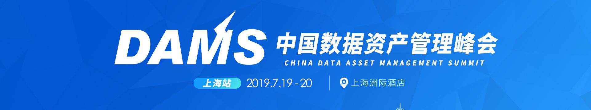 DAMS 2019中国数据智能管理峰会(上海)
