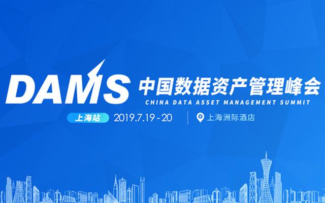 DAMS 2019我国数据智能办理峰会(上海)