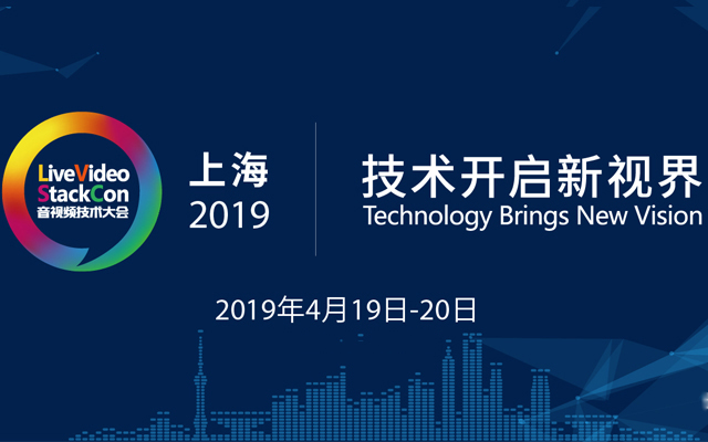 LiveVideoStackCon 2019音视频技术大会(上海)
