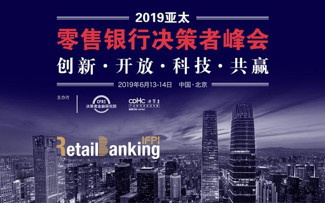 IFPI-Retail Banking 亚太零售银行决策者峰会2019(北京)
