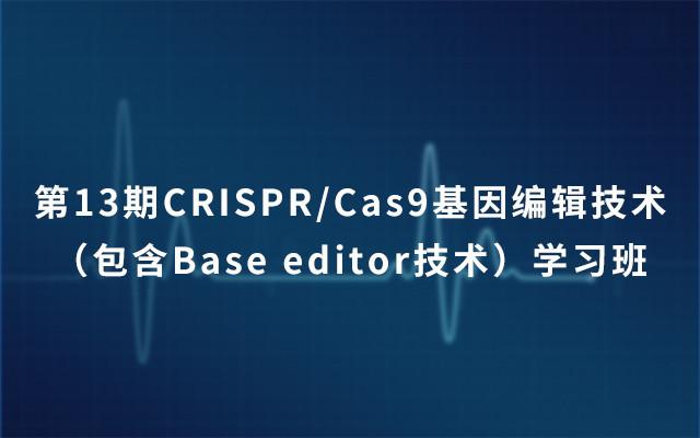 2019年第13期CRISPR/Cas9基因编辑技术(包含Base editor技术)学习班 | 5月上海班