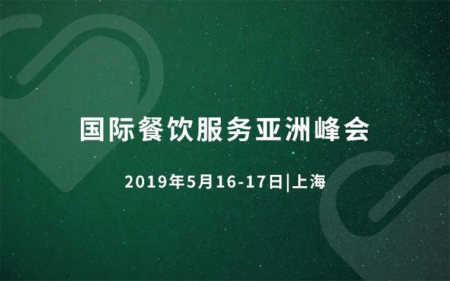 国际餐饮服务亚洲峰会2019(上海)