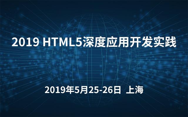 2019 HTML5深度应用开发实践(5月上海班)