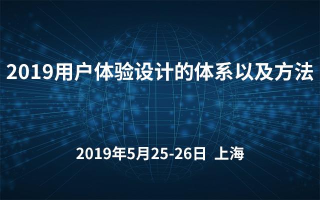 2019用户体验设计的体系以及方法(5月上海班)