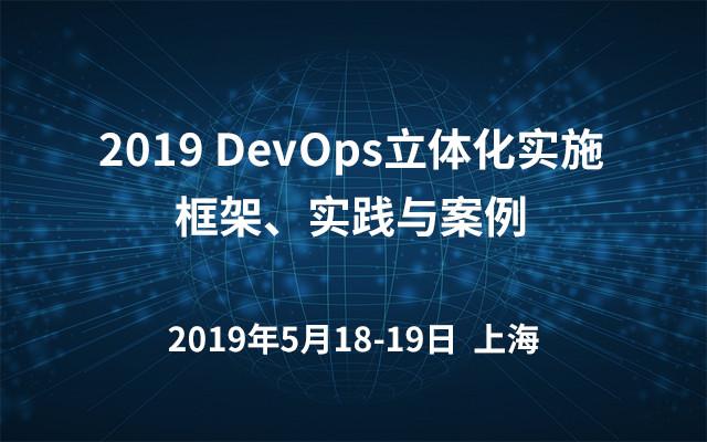 2019 DevOps立体化实施框架、实践与案例(5月上海班)