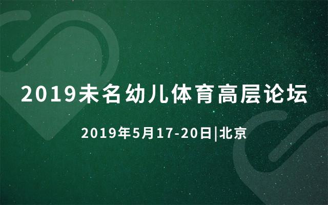 2019未名幼儿体育高层论坛(北京)