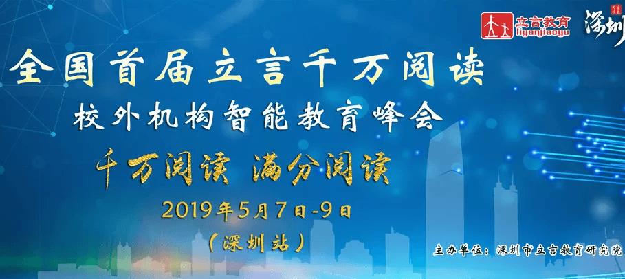 2019全国首届立言千万阅读、校外机构智能教育峰会(深圳站)
