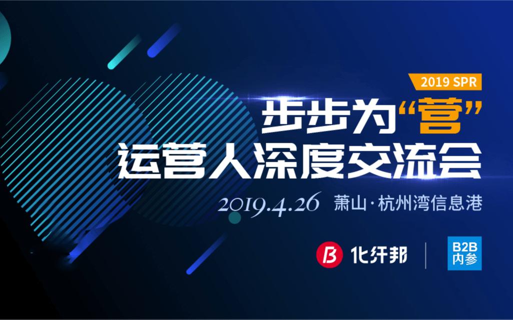 步步为[营]——运营人深度交流会2019(杭州)