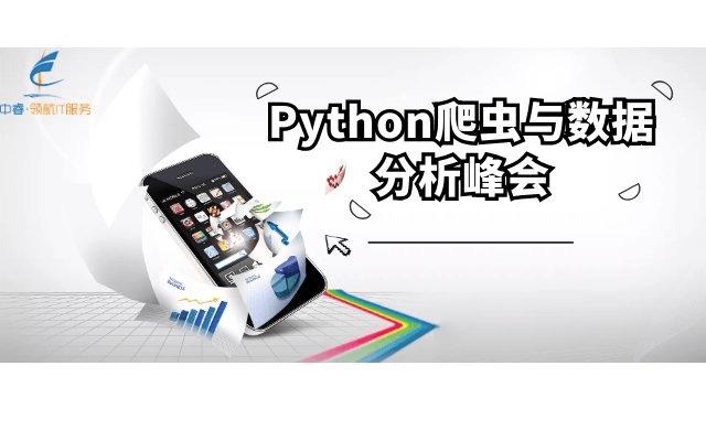 Python爬虫与数据分析峰会2019(广州)