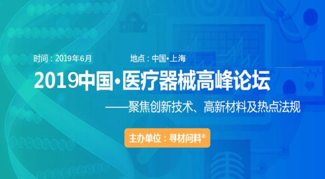 2019第四届医疗器械高峰论坛(上海)