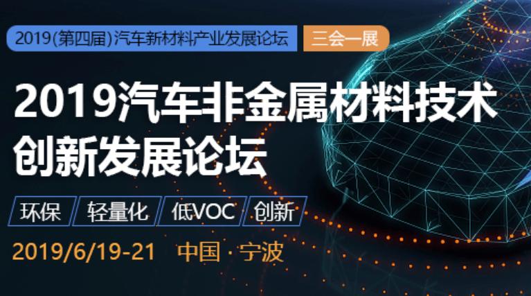 2019汽车非金属材料技术创新发展论坛(宁波)