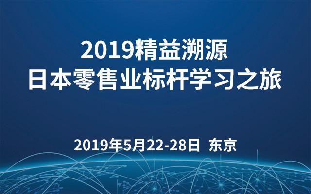 2019精益溯源·日本零售业标杆学习之旅