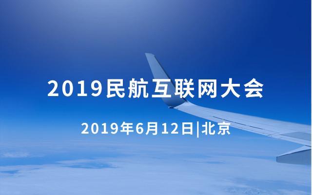 2019民航互联网大会(北京)