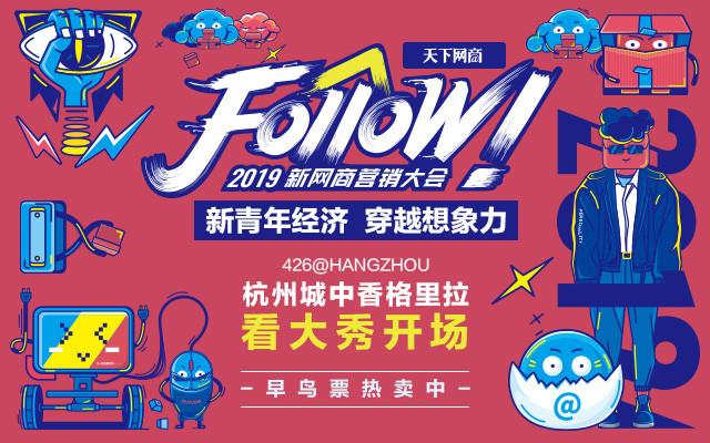 2019新网商营销大会(杭州)