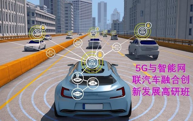 20195G与智能网联汽车融合创新发展高级研修班(国家智能网联汽车测试区参访)- 长沙