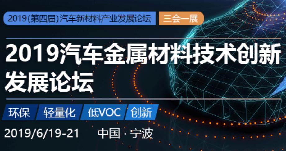 2019汽车金属材料技术创新发展论坛(宁波)