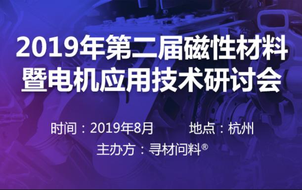 2019年第二届磁性材料暨电机应用技术研讨会(杭州)