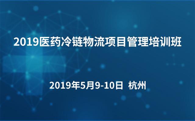 2019医药冷链物流项目管理培训班(杭州)