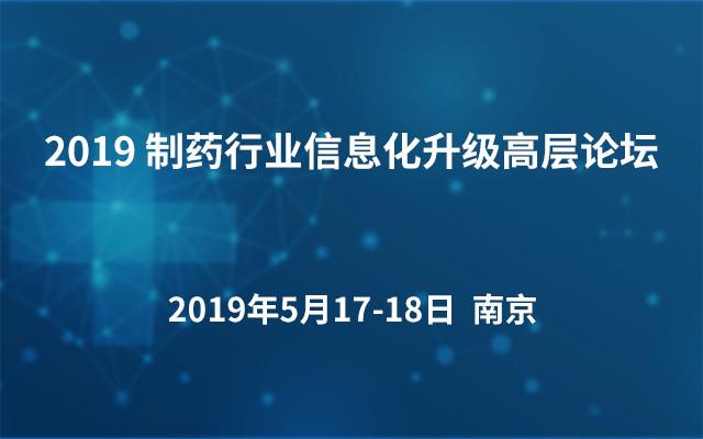 2019 制药行业信息化升级高层论坛(南京)
