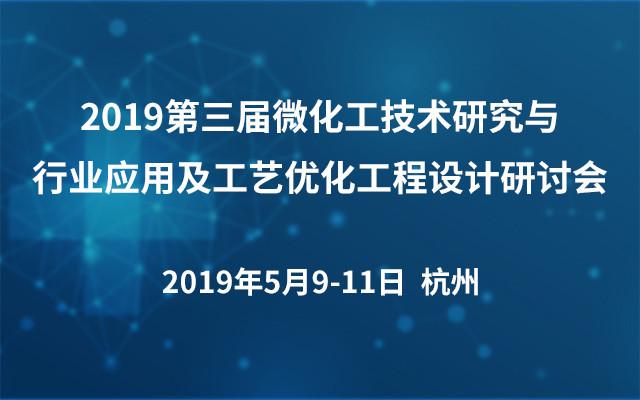 2019第三届微化工技术研究与行业应用及工艺优化工程设计研讨会(杭州)