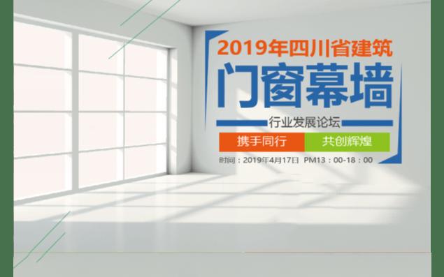 2019年四川省建筑门窗幕墙行业发展高峰论坛(成都)
