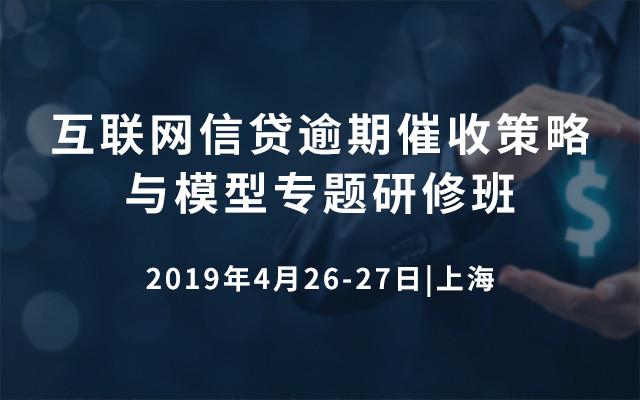 2019互联网信贷逾期催收策略与模型专题?#34892;?#29677;(上海)