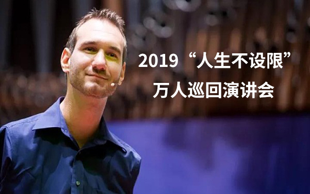 """尼克胡哲""""人生不设限""""2019巡演-上饶站"""