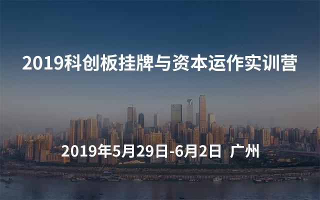 2019科创板挂牌与资本运作实训营(广州)