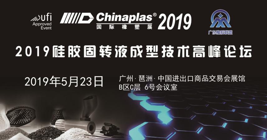 2019硅胶固转液成型技术高峰论坛(广州)