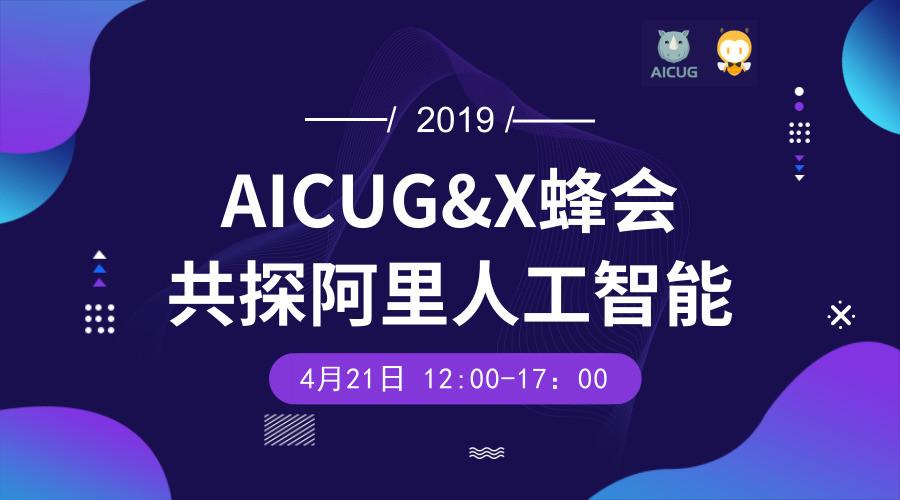 AICUG&X蜂会——共探阿里人工智能2019(杭州)