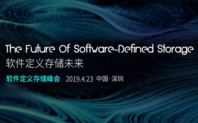 2019软件定义存储峰会(深圳)